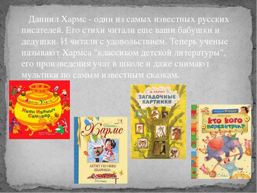 Даниил Хармс - один из самых известных русских писателей. Его стихи читали ещ...