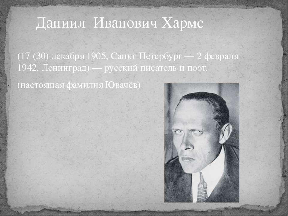 (17 (30) декабря 1905, Санкт-Петербург — 2 февраля 1942, Ленинград) — русский...