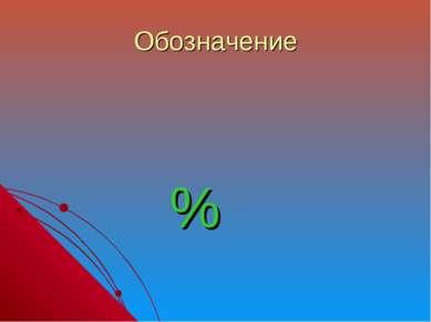Обозначение %