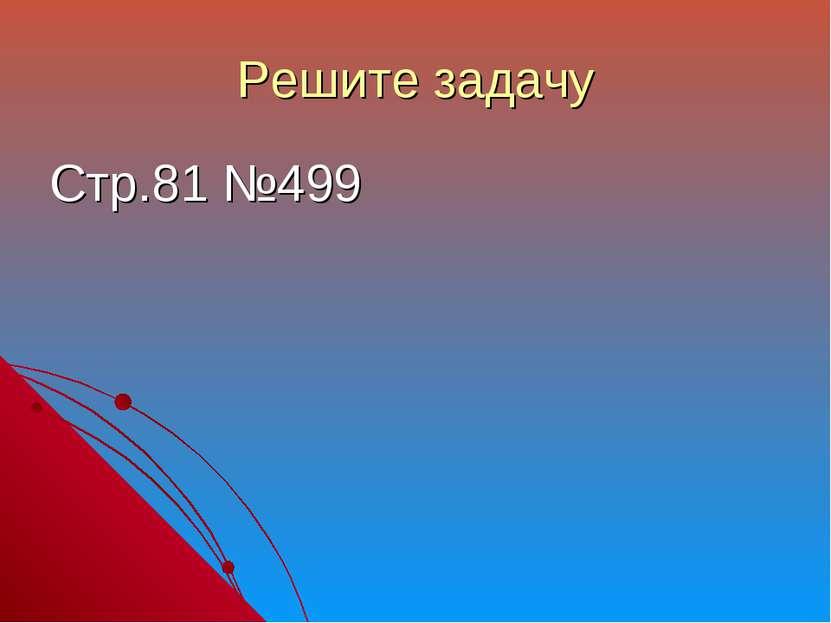 Решите задачу Стр.81 №499