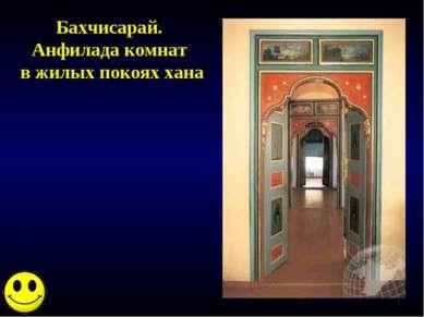 Бахчисарай. Анфилада комнат в жилых покоях хана