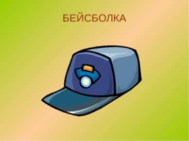 БЕЙСБОЛКА