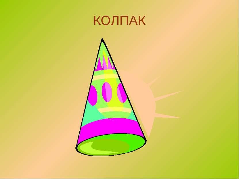 КОЛПАК