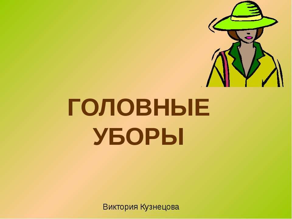 ГОЛОВНЫЕ УБОРЫ Виктория Кузнецова