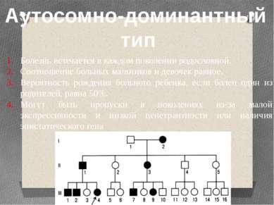 Аутосомно-доминантный тип Болезнь встечается в каждом поколении родословной. ...
