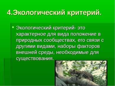 4.Экологический критерий. Экологический критерий- это характерное для вида по...