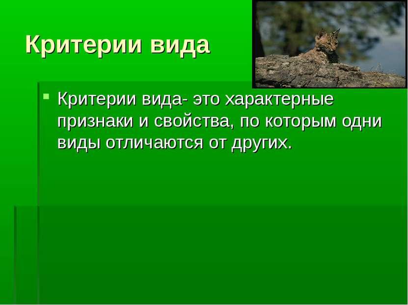 Критерии вида Критерии вида- это характерные признаки и свойства, по которым ...