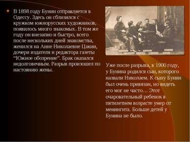 В 1898 году Бунин отправляется в Одессу. Здесь он сблизился с кружком южнорус...
