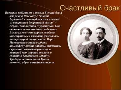 """Счастливый брак Важным событием в жизни Бунина была встреча в 1907 году с """"ти..."""