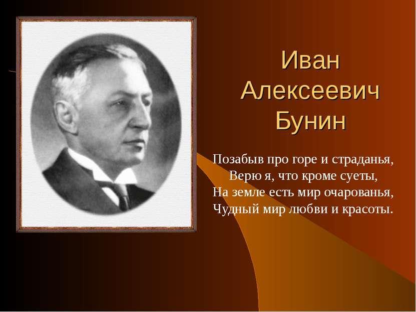 Иван Алексеевич Бунин Позабыв про горе и страданья, Верю я, что кроме суеты, ...