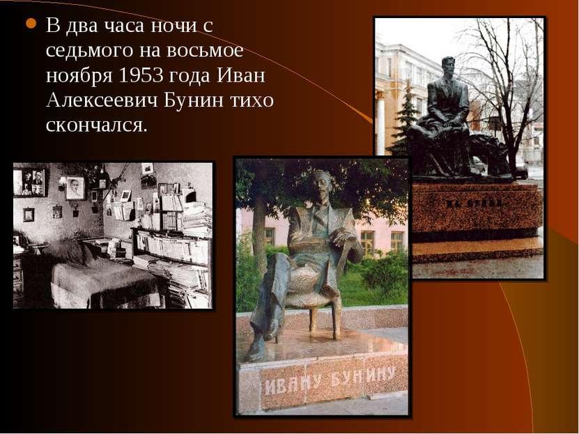 В два часа ночи с седьмого на восьмое ноября 1953 года Иван Алексеевич Бунин ...