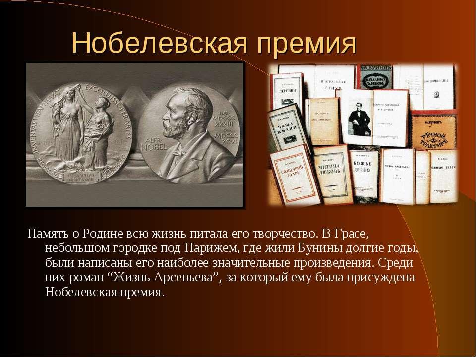 Нобелевская премия Память о Родине всю жизнь питала его творчество. В Грасе, ...