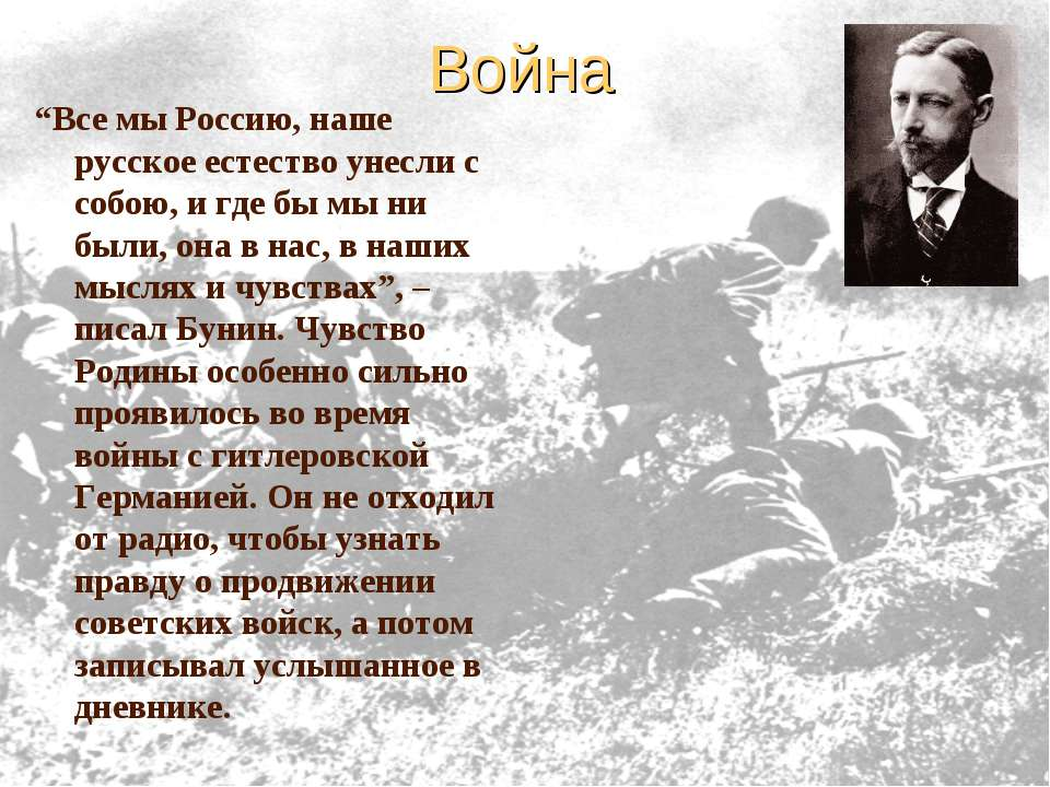 """Война """"Все мы Россию, наше русское естество унесли с собою, и где бы мы ни бы..."""