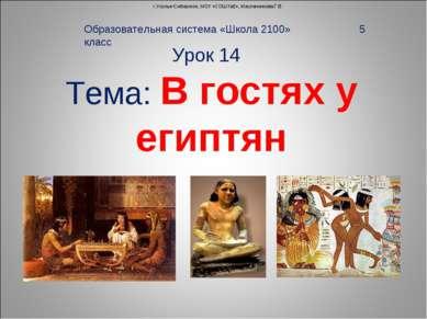 Образовательная система «Школа 2100» 5 класс Урок 14 Тема: В гостях у египтян...