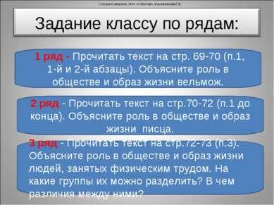 1 ряд - Прочитать текст на стр. 69-70 (п.1, 1-й и 2-й абзацы). Объясните роль...