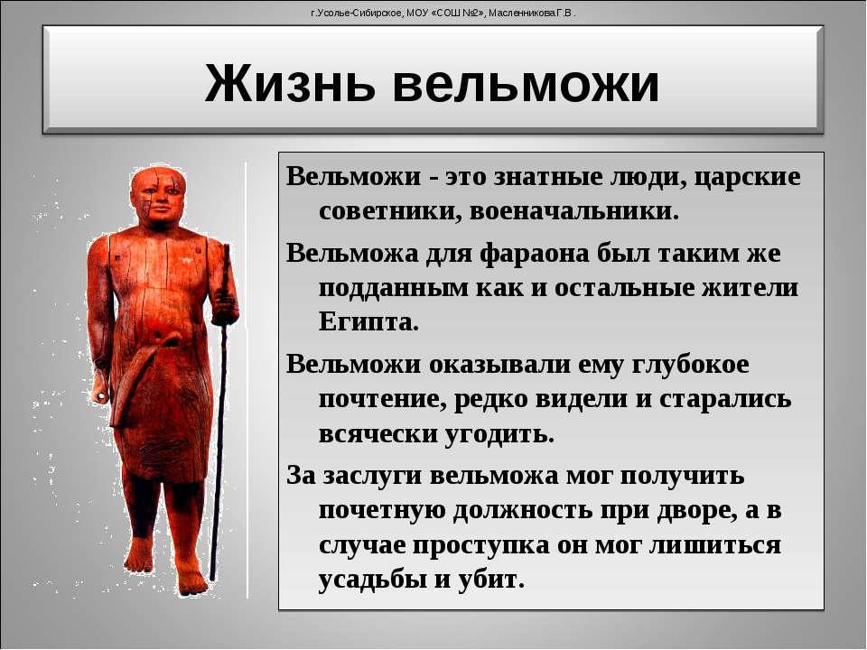 Вельможи - это знатные люди, царские советники, военачальники. Вельможа для ф...