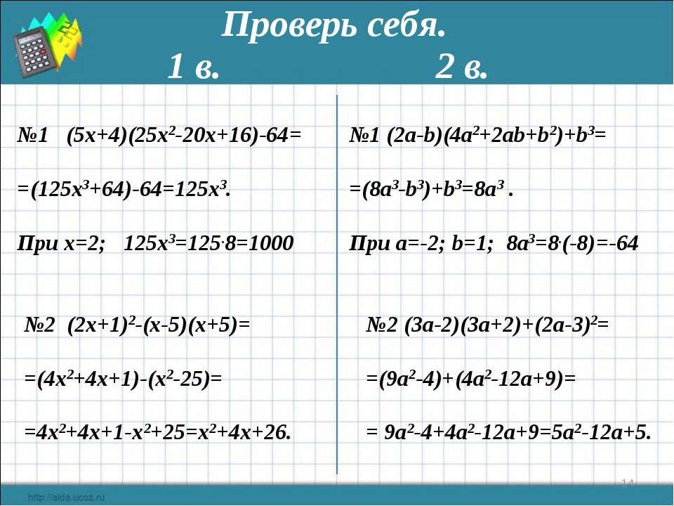 * Проверь себя. №1 (5x+4)(25x2-20x+16)-64= =(125х3+64)-64=125х3. При х=2; 125...