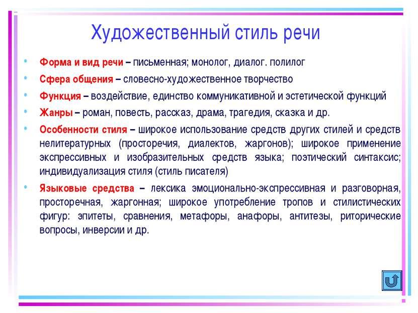 Художественный стиль речи Форма и вид речи – письменная; монолог, диалог. пол...