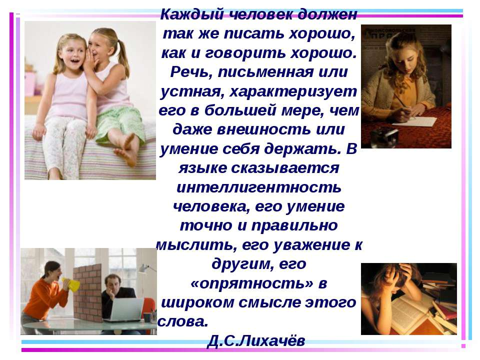 Каждый человек должен так же писать хорошо, как и говорить хорошо. Речь, пись...