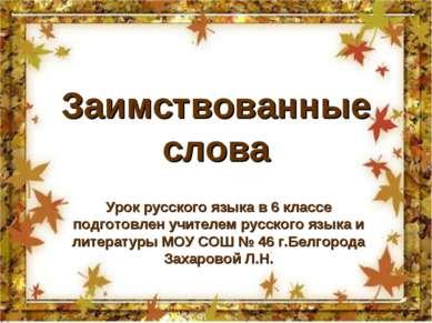 Заимствованные слова Урок русского языка в 6 классе подготовлен учителем русс...