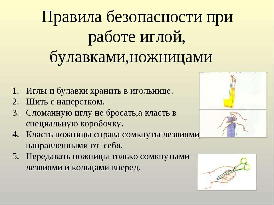 Правила безопасности при работе иглой, булавками,ножницами Иглы и булавки хра...