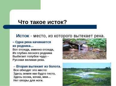 Что такое исток? Исток - место, из которого вытекает река. – Одна река начина...