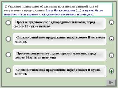 2.Укажите правильное объяснение постановки запятой или её отсутствия в предло...