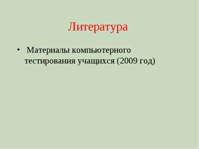 Литература Материалы компьютерного тестирования учащихся (2009 год)