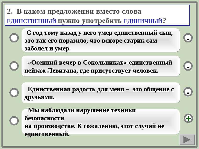 2. В каком предложении вместо слова ЕДИНСТВЕННЫЙ нужно употребить ЕДИНИЧНЫЙ? ...