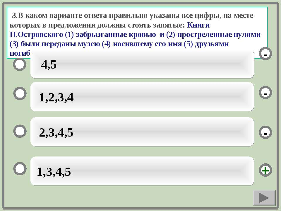 3.В каком варианте ответа правильно указаны все цифры, на месте которых в пре...