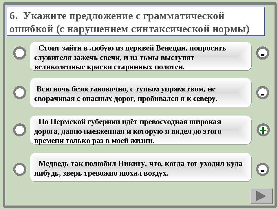 6. Укажите предложение с грамматической ошибкой (с нарушением синтаксической ...