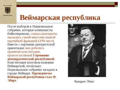 Веймарская республика После выборов в Национальное собрание, которые коммунис...