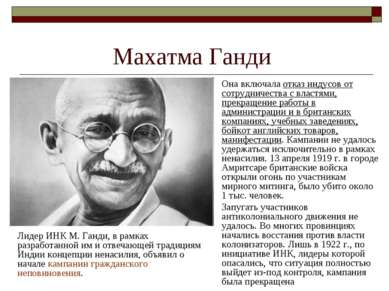 Махатма Ганди Лидер ИНК М. Ганди, в рамках разработанной им и отвечающей трад...