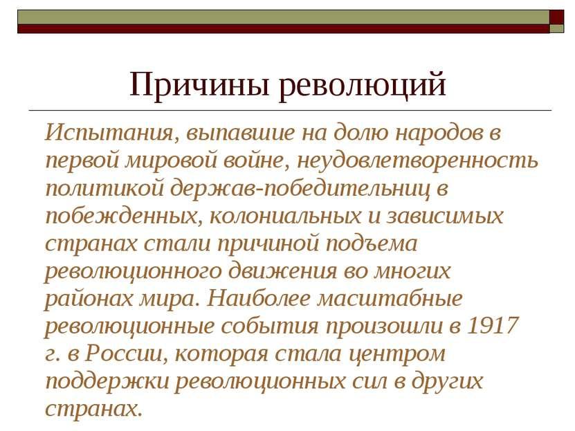 Причины революций Испытания, выпавшие на долю народов в первой мировой войне,...