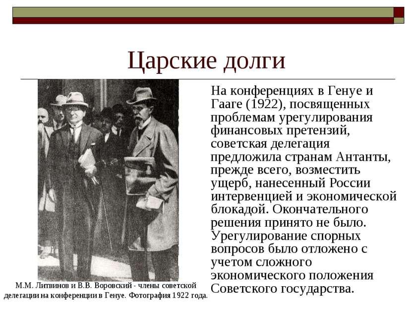 Царские долги На конференциях в Генуе и Гааге (1922), посвященных проблемам у...