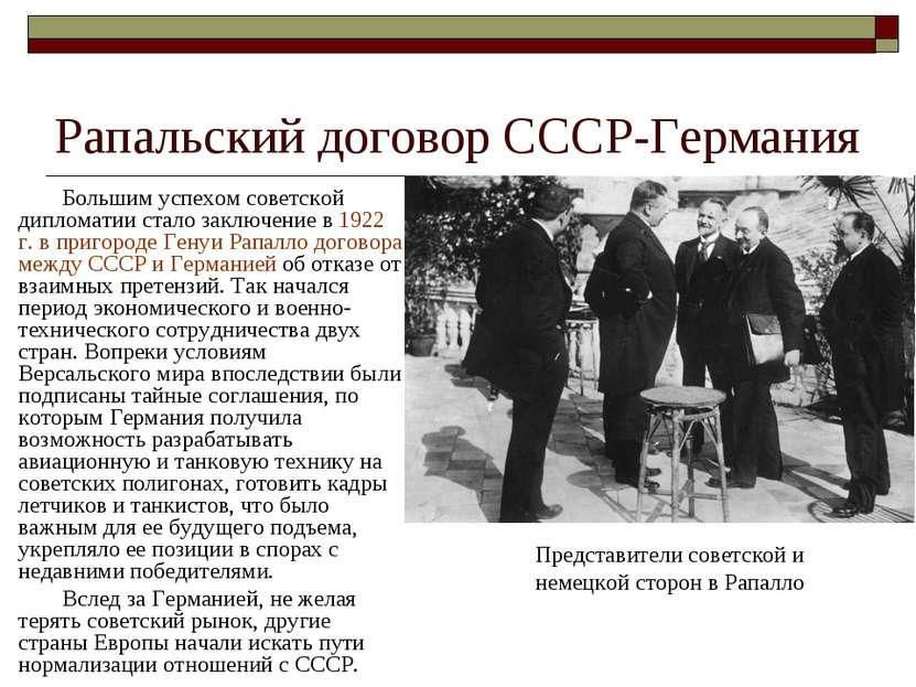 Рапальский договор СССР-Германия Большим успехом советской дипломатии стало з...