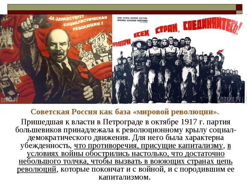 Советская Россия как база «мировой революции». Пришедшая к власти в Петроград...