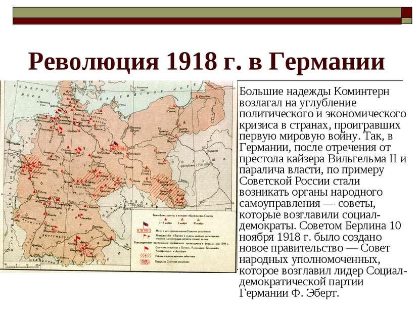 Революция 1918 г. в Германии Большие надежды Коминтерн возлагал на углубление...