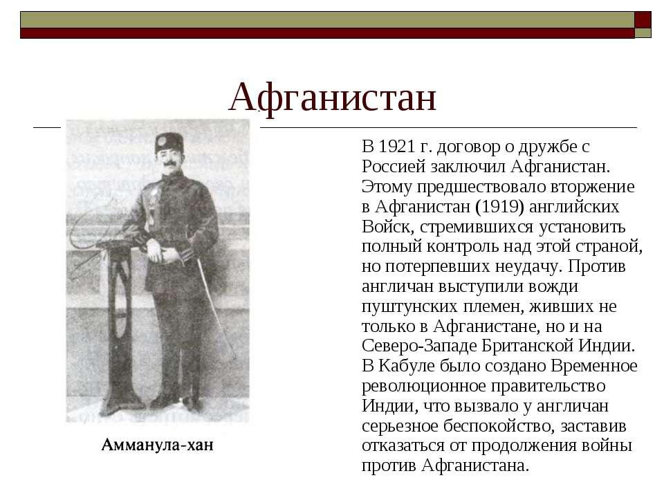 Афганистан В 1921 г. договор о дружбе с Россией заключил Афганистан. Этому пр...