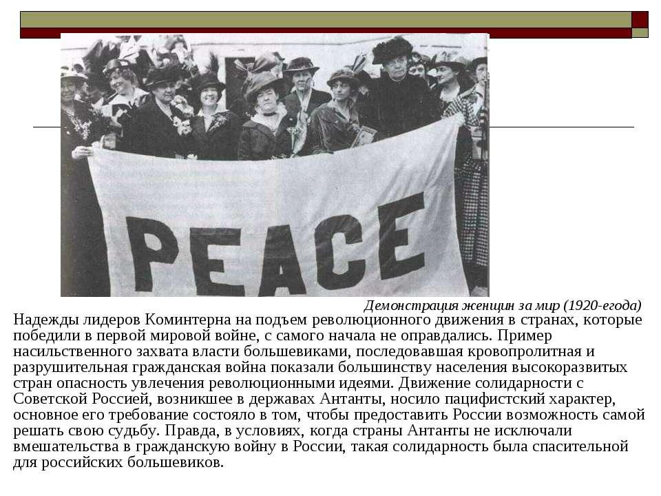 Надежды лидеров Коминтерна на подъем революционного движения в странах, котор...