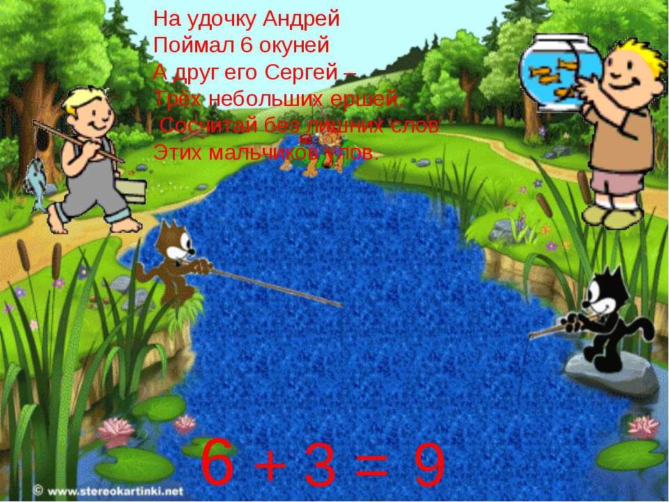 На удочку Андрей Поймал 6 окуней А друг его Сергей – Трёх небольших ершей. Со...