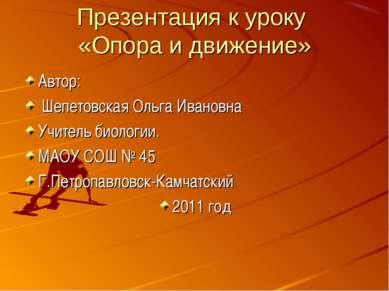 Презентация к уроку «Опора и движение» Автор: Шепетовская Ольга Ивановна Учит...