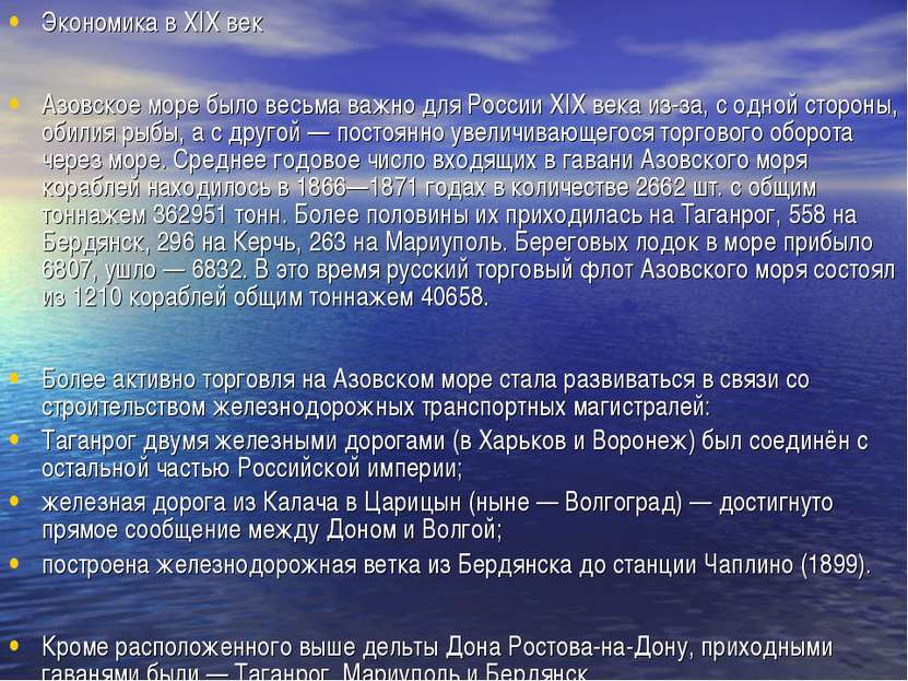 Экономика в XIX век Азовское море было весьма важно для России XIX века из-за...