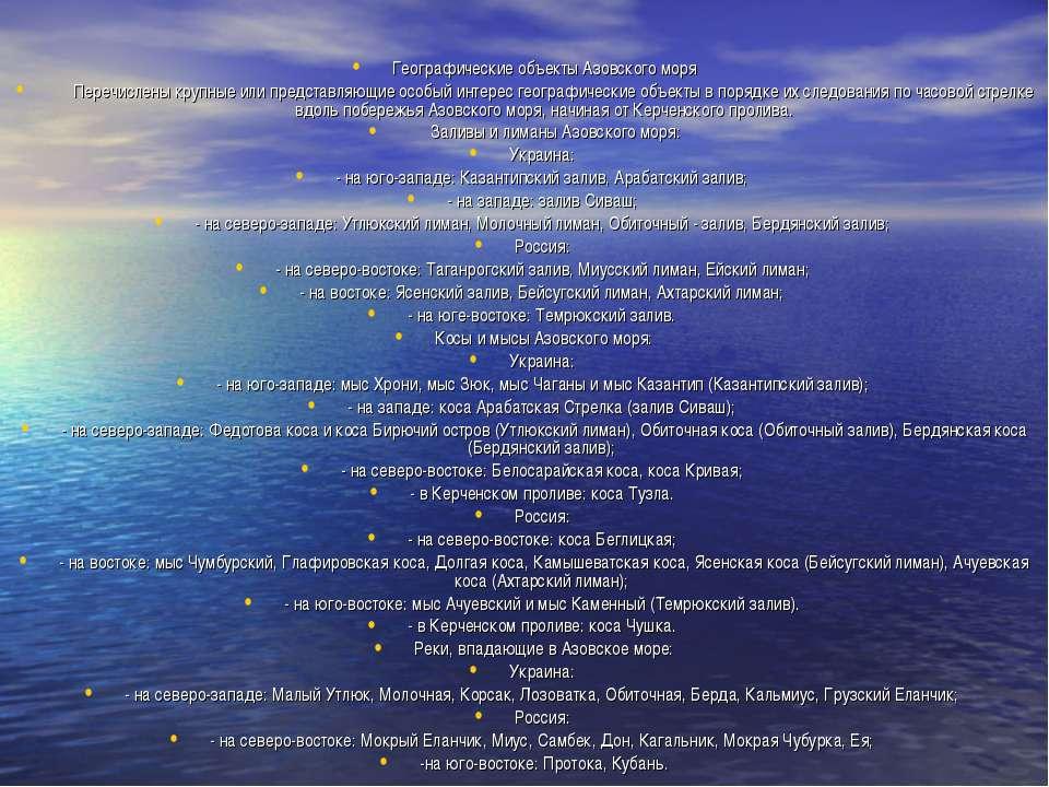 Географические объекты Азовского моря Перечислены крупные или представляющие ...