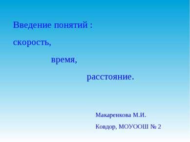 Введение понятий : скорость, время, расстояние. Макаренкова М.И. Ковдор, МОУО...
