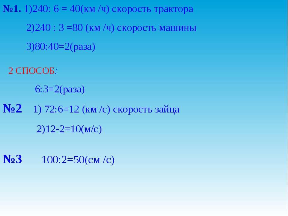 №1. 1)240: 6 = 40(км /ч) скорость трактора 2)240 : 3 =80 (км /ч) скорость маш...