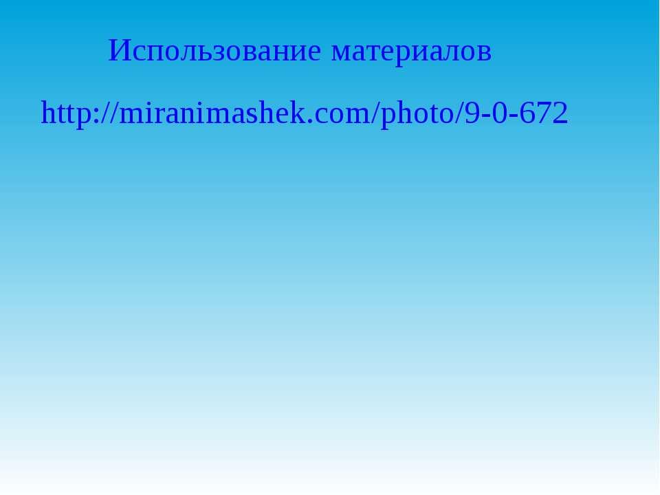 Использование материалов http://miranimashek.com/photo/9-0-672