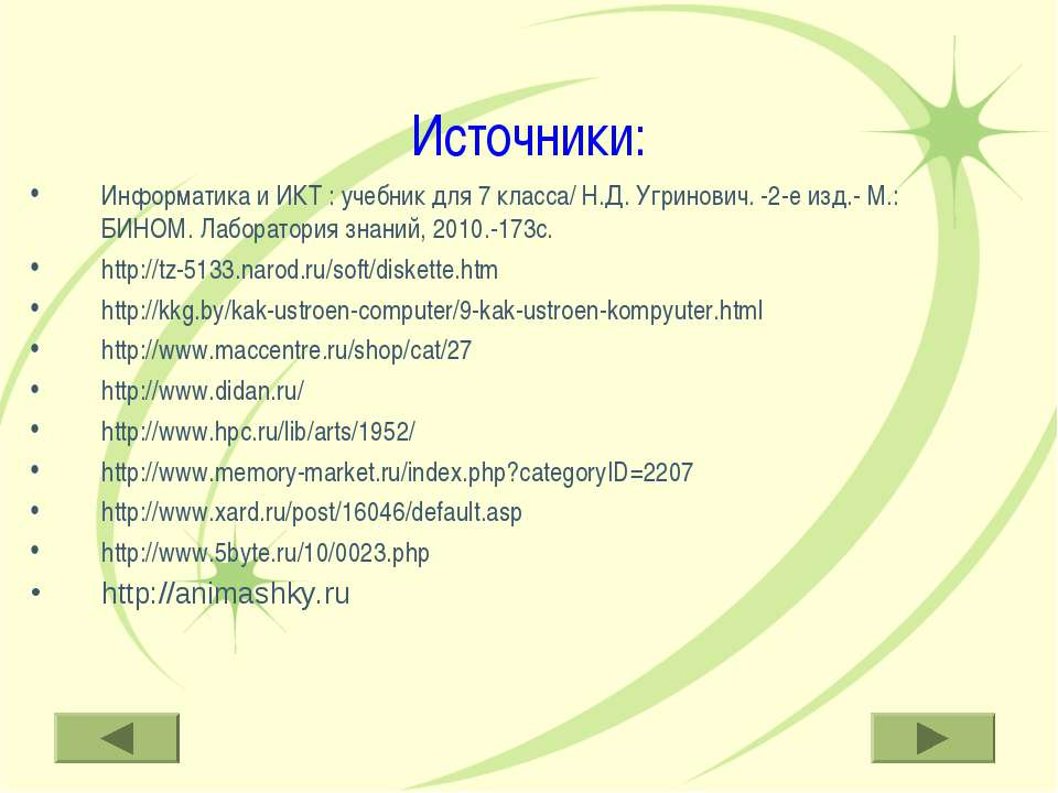Информатика и ИКТ : учебник для 7 класса/ Н.Д. Угринович. -2-е изд.- М.: БИНО...