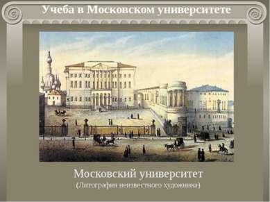 Московский университет (Литография неизвестного художника) Учеба в Московском...