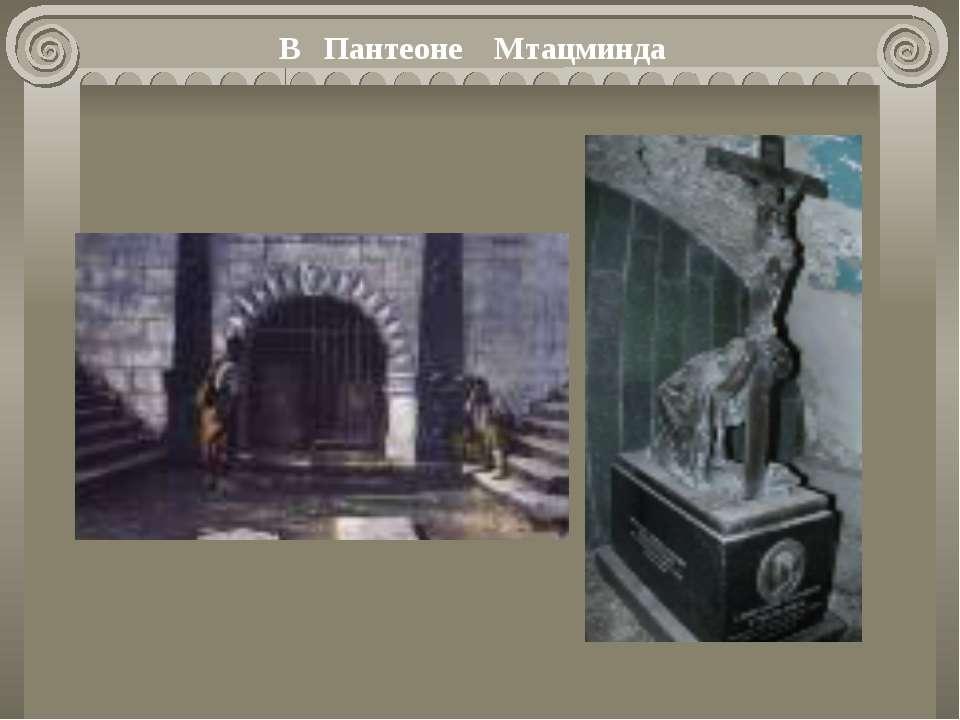 В Пантеоне Мтацминда